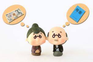 老後資金について考える人